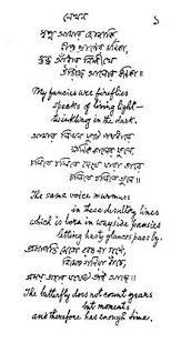 bengali language wikipedia