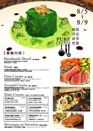 cuisine ur鑼re et des desserts 純淨廚房八月份 七夕 父親節 限定套餐出爐 純淨廚房 cucina