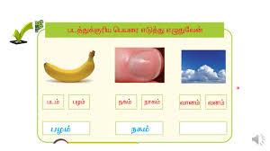samacheer kalvi term 1 tamil 1st standard lesson 4