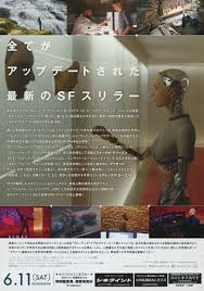 ex machina poster ex machina japanese poster b5 chirashi