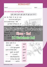 hindi activity worksheets set 4 iind bookman india