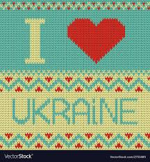ukraine pattern vector i love ukraine knitting pattern royalty free vector image