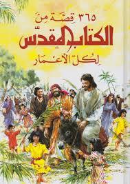the children u0027s bible in 365 stories arabic christian
