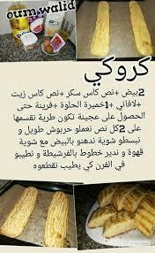 la cuisine alg駻ienne en arabe épinglé par nedjma rody sur شهيوات ام وليد patisserie