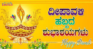 wedding wishes kannada happy diwali 28deepavali 29 kannada quotes and greetings hd