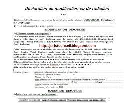 changement adresse siege social de droit marocain مدونة القانون المغربي les formalités de