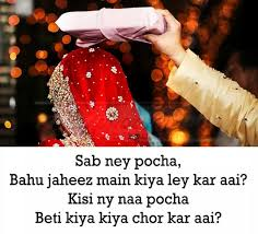 wedding quotes urdu pin by انصاری عظمی on urdu thoughts urdu quotes