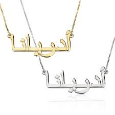 arabic name necklace name necklace