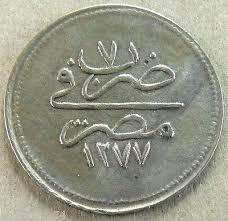 Ottoman Silver Coins by Egypt Ottoman Gold 100 Piastres Sultan Abdul Aziz 1277 8 Ah