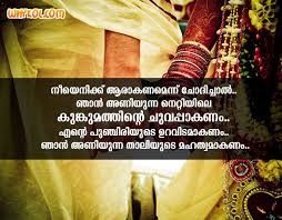 wedding quotes in malayalam beautiful quotes for husband in malayalam gift