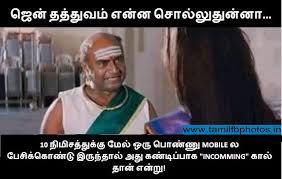 Girls On Facebook Meme - facebook funny images in tamil girls images miss september 2007