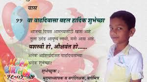 Invitation Card Format Children Birthday Invitation Card Format In Marathi Format Of