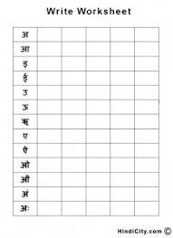 vowels worksheets hindicity