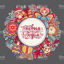 russian greeting new year postcard lettering cyrillic slavic font