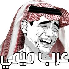Meme Arab - arab meme on twitter الله يستر من هالمطره نصيحه شباب وبنات تعلموا