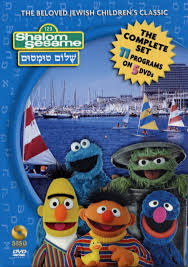 shalom sesame the beloved children s classic