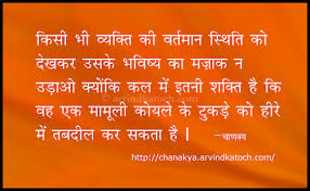 chanakya thoughts niti android apps on play