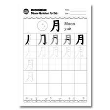 chinese worksheets for kids how to write horse in chinese for