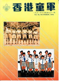 駘ection bureau association hong kong scouting no 91 by issuu