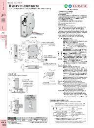 electromagnetic lock energized unlocked solenoid lock l le