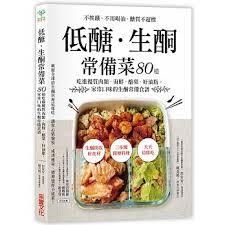 am駭agement mini cuisine 喝油 低醣 生酮常備菜 80道吃進優質肉類 海鮮 酪梨