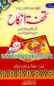 nikah by mawlana muhammad ibrahim palanpuri pdf free download