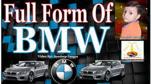 what is bmw stand for form of bmw bmw form name bmw meaning only for sarkari