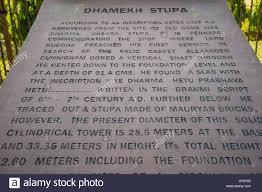 memorial plaques memorial plaques dhamekh stupa sarnath varanasi uttar pradesh