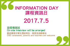 2017 18 information day lingnan institute of further education