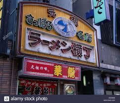 store famous place shop curtain ramen noodle alley sapporo