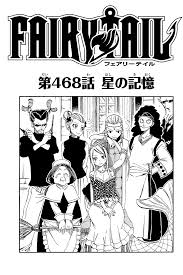 Fairy Tail Manga by Chapter 468 Fairy Tail Wiki Fandom Powered By Wikia