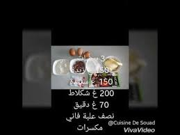 cuisine souad براوني سريع brownie rapide