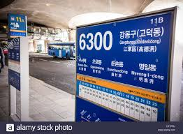 airport limousine bus stop outside of arrivals at incheon stock