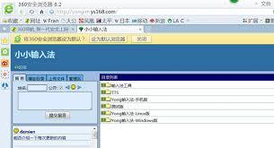 si鑒e l or饌l 安卓4 0系統中使用自編輸入法 laozhao 新浪博客