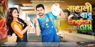 bangali babu english mem movie download u2014 david dror
