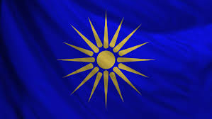 sun of vergina macedonian flag texture by hellenicfighter on deviantart