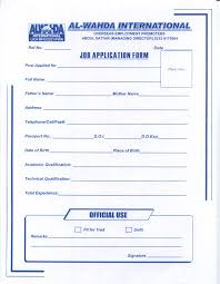 simple application form template inventory list sample medical