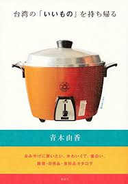 L舖sige Kurzhaarfrisuren by 台湾の いいもの を持ち帰る 講談社の実用book 青木由香 本 通販