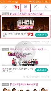 Vote Idol How To Vote Through Idol Ch App Infinite Updates