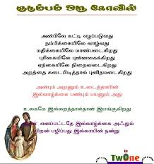 Wedding Wishes Poem In Tamil 25th Wedding Anniversary Quotes For Parents In Tamil Image Quotes