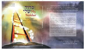transliterated siddur siddur sheli my siddur transliterated expanded