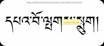 index of images tibetan translation tibetan tattoo name tattoo design