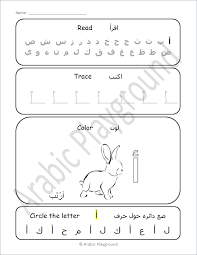read trace color and circle the arabic letters arabic playground