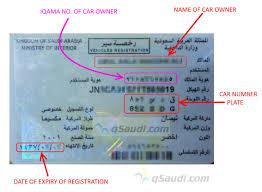 car junkyard riyadh how to renew your istimara online saudi vehicle registration
