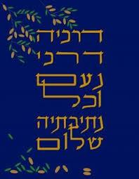 siddur covers siddur covers class prayer book covers prayer books shesh
