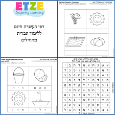 Hebrew Worksheets Etze Hebrew Learning Free Worksheets Beginners 0 00 Http