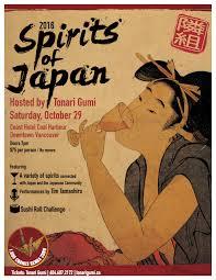 2016 spirits of japan fundraising tasting event tickets sat oct