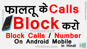 block number on android mobile in hindi block calls on