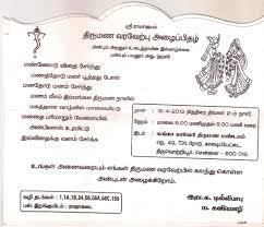 Sample Of Wedding Invitation Card In English 25th Wedding Anniversary Invitation Wording In Tamil U2013 Mini Bridal