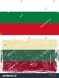 Bulgarian Flag Wallpaper Bulgarian Grunge Flag Vector Illustration Stock Vector 145935005
